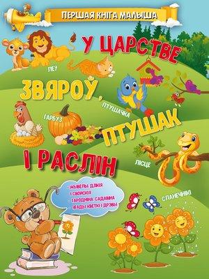 cover image of У царстве звяроў, птушак і раслін