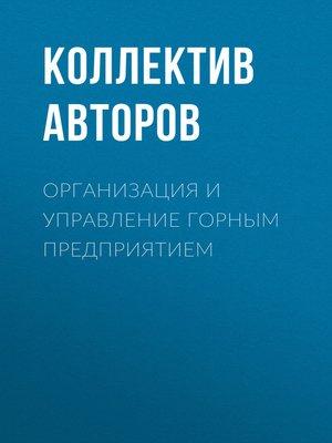 cover image of Организация и управление горным предприятием