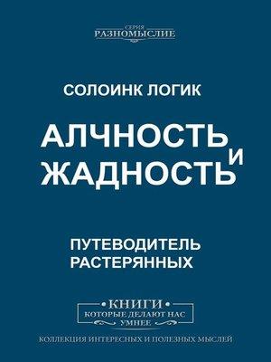 cover image of Алчность ижадность