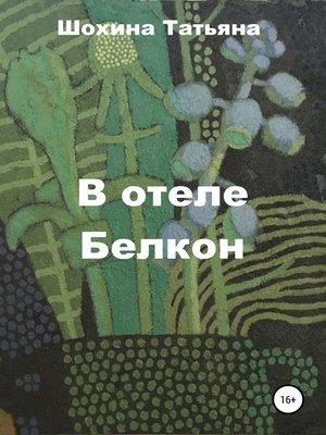 cover image of В отеле Белкон