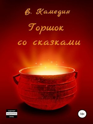 cover image of Горшок со сказками. Баллады