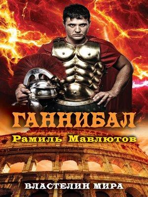 cover image of Ганнибал