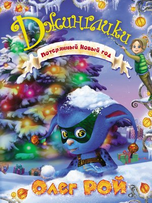 cover image of Потерянный Новый год