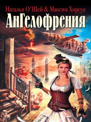 cover image of Ангелофрения