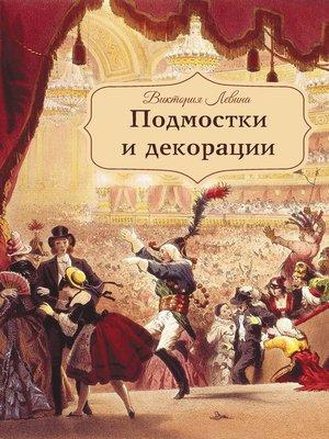 cover image of Подмостки и декорации