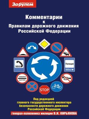cover image of Комментарии к Правилам дорожного движения Российской Федерации и к Основным положениям по допуску транспортных средств к эксплуатции