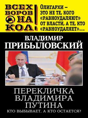 cover image of Перекличка Владимира Путина. Кто выбывает, а кто остается?