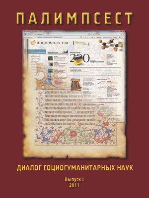 cover image of Палимпсест