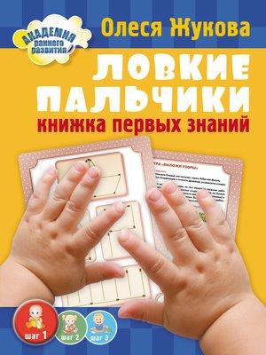 cover image of Ловкие пальчики. Книжка первых знаний