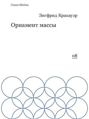 cover image of Орнамент массы (сборник)