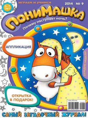 cover image of ПониМашка. Развлекательно-развивающий журнал. №09 (февраль) 2014