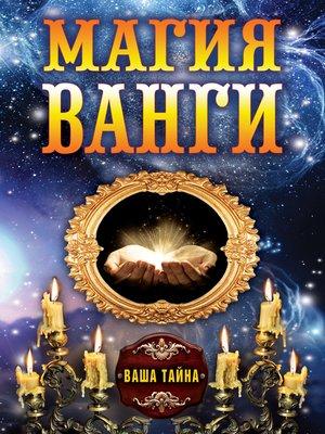 cover image of Магия Ванги