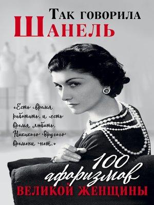 cover image of Так говорила Шанель. 100 афоризмов великой женщины