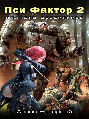 cover image of Нейрокомандор. Книга 2. Пси-Фактор. Планеты дезертиров