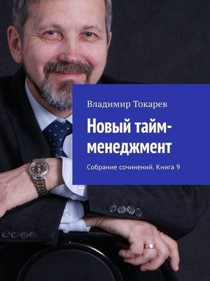 cover image of Новый тайм-менеджмент. Собрание сочинений. Книга 9