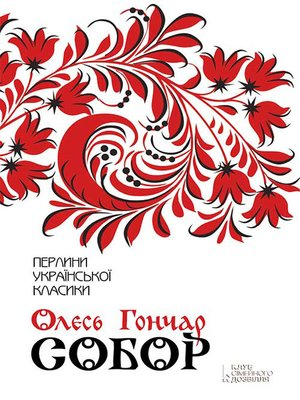 cover image of Собор