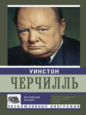 cover image of Уинстон Черчилль. Английский бульдог