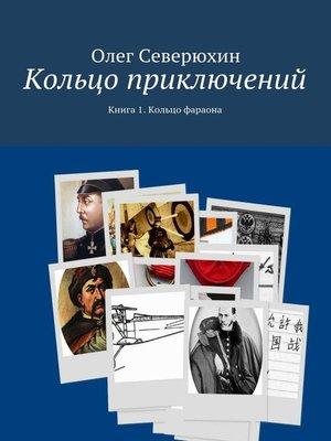 cover image of Кольцо приключений