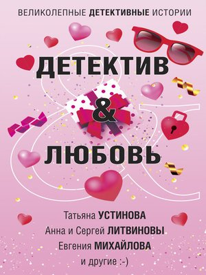 cover image of Детектив & Любовь