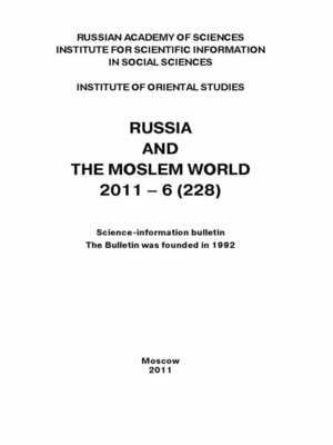 cover image of Russia and the Moslem World № 06 / 2011
