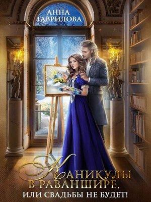 cover image of Каникулы в Раваншире, или Свадьбы не будет!