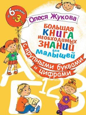cover image of Большая книга необходимых знаний для малышей. С крупными буквами и цифрами