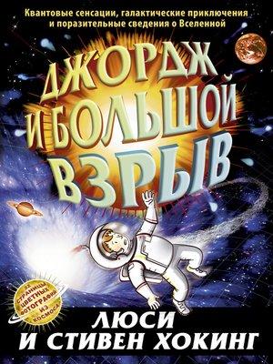 cover image of Джордж и Большой взрыв