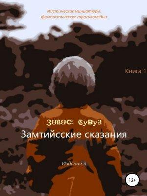 cover image of Замтийсские сказания. Начало