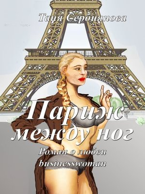cover image of Париж между ног