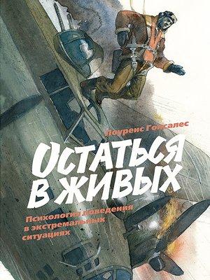 cover image of Остаться в живых. Психология поведения в экстремальных ситуациях