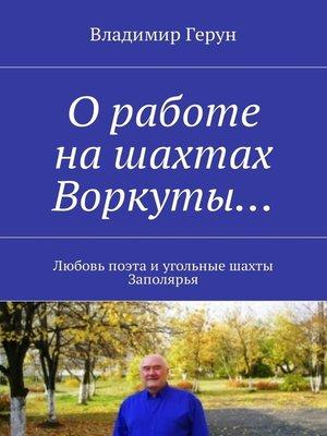 cover image of Оработе нашахтах Воркуты... Любовь поэта иугольные шахты Заполярья