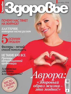 cover image of Здоровье 10-2016