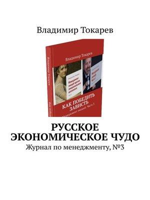 cover image of Русское экономическоечудо. Журнал по менеджменту, №3