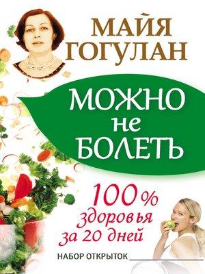 cover image of Можно не болеть. 100% здоровья за 20 дней