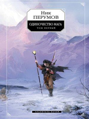 cover image of Хранитель Мечей. Одиночество мага. Том 1
