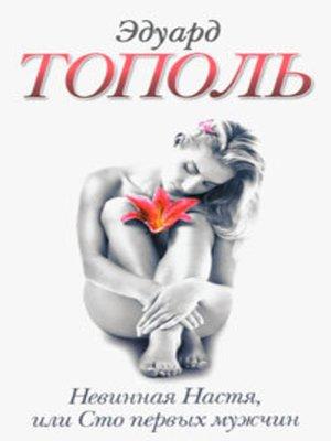 cover image of Невинная Настя, или Сто первых мужчин