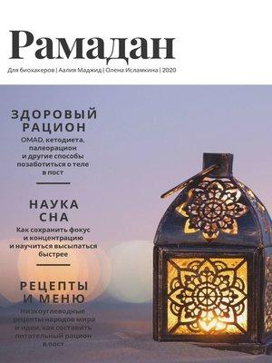 cover image of Рамадан для биохакеров