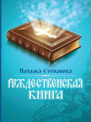cover image of Рождественская книга