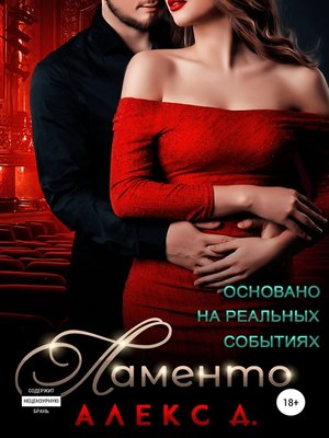 cover image of Ламенто