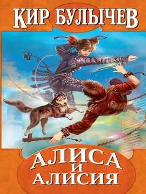 cover image of Заколдованный король