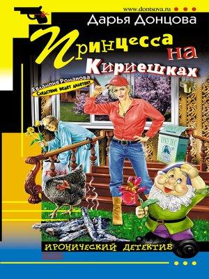 cover image of Принцесса на Кириешках