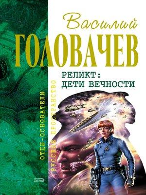 cover image of Дети Вечности