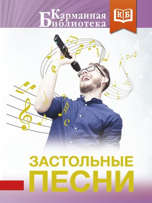 cover image of Застольные песни