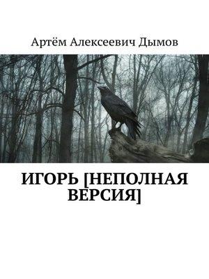 cover image of Игорь [неполная версия]