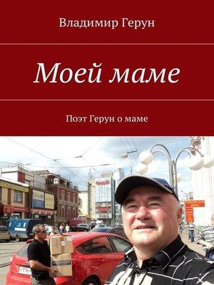 cover image of Моеймаме. Поэт Герун омаме