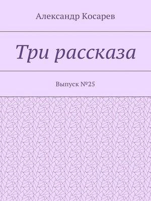 cover image of Заметки кладоискателя. Выпуск№25