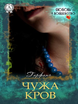 cover image of Чужа кров