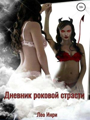 cover image of Дневник роковой страсти