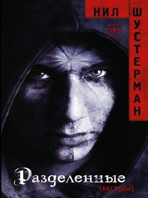 cover image of Разделенные
