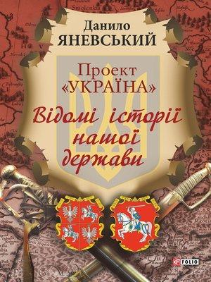 cover image of Проект «Україна». Відомі історії нашої держави